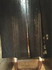 新宿 寿司 岩瀬(いわせ)