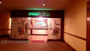 サミットSPA4階入り口