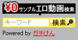 エロ動画0円サンプル
