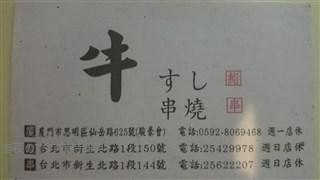 台北 寿司 夜の接待