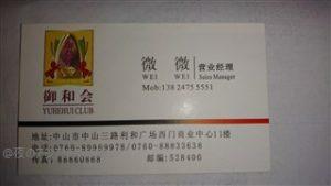 中山市中国式カラオケ