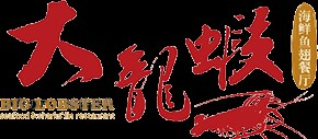 台北シーフード中華