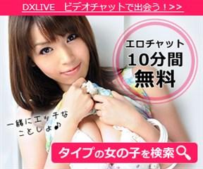 DX Liveチャット